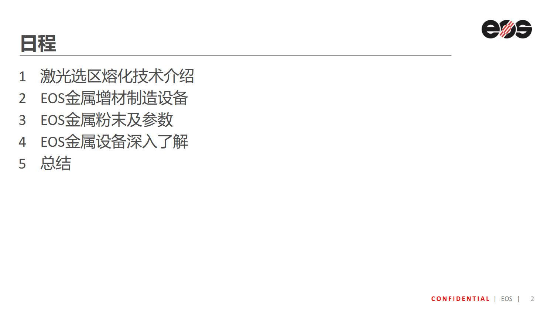 EOS_金属增材制造解决方案介绍_1.jpg