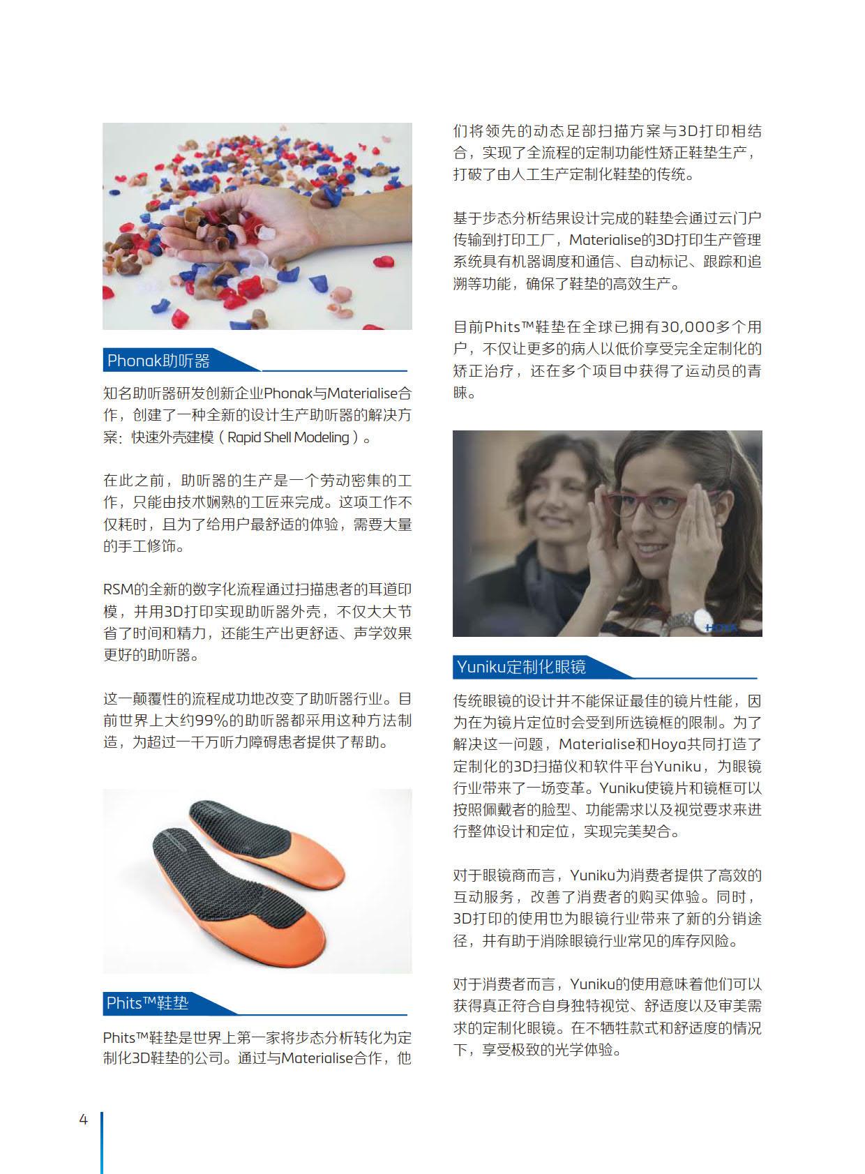 Materialise制造业调研报告_4.jpg