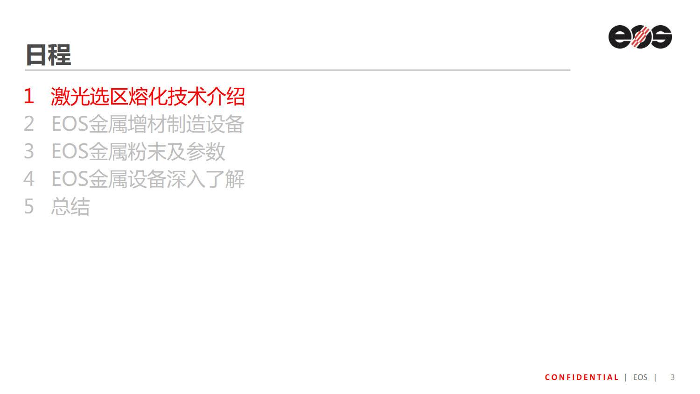 EOS_金属增材制造解决方案介绍_3.jpg