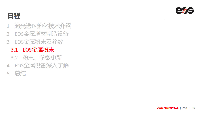 EOS_金属增材制造解决方案介绍_19.jpg